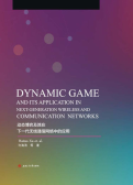 动态博弈及其在下一代无线通信网络中的应用  Dynamic Game and Its Application in Next-Generation Wireless and Communication Networks(英文)